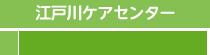 江戸川ケアセンター 電話番号 03-5676-0373